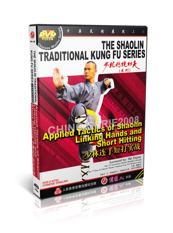 DW110-24 Shao Lin Kungfu Applied Tactics Linking Hands and Short Hitting by Shi Dejun MP4