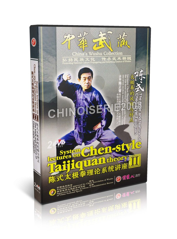 DW196-02 Chen style Taijiquan theory The Style and feature of Chen-style Taijiquan Chen Zhengle MP4