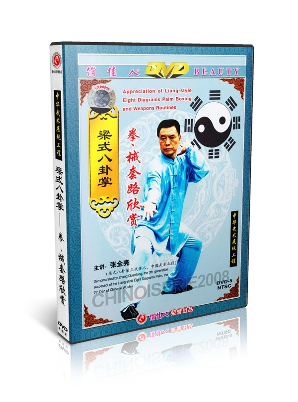 DW040 Liang style Bagua 8 Diagram Palm - Ba Gua Boxing and Weapons Zhang Quanliang MP4