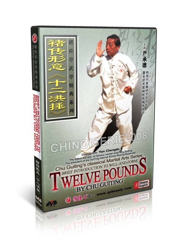 DW162-08 Classical Martial Arts Series - Hsing I Xingyi Twelve Pounds by Chu Guitings MP4