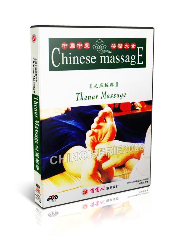 DT044-04 Chinese Medicine Massage Cures - Thenar Massage MP4 (4/8)