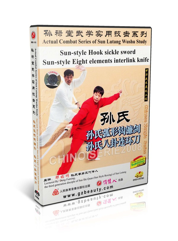 DW134-20 Sun Lutang Style Xingyi Hook sickle sword and 8 interlink knife Deng Fuming MP4
