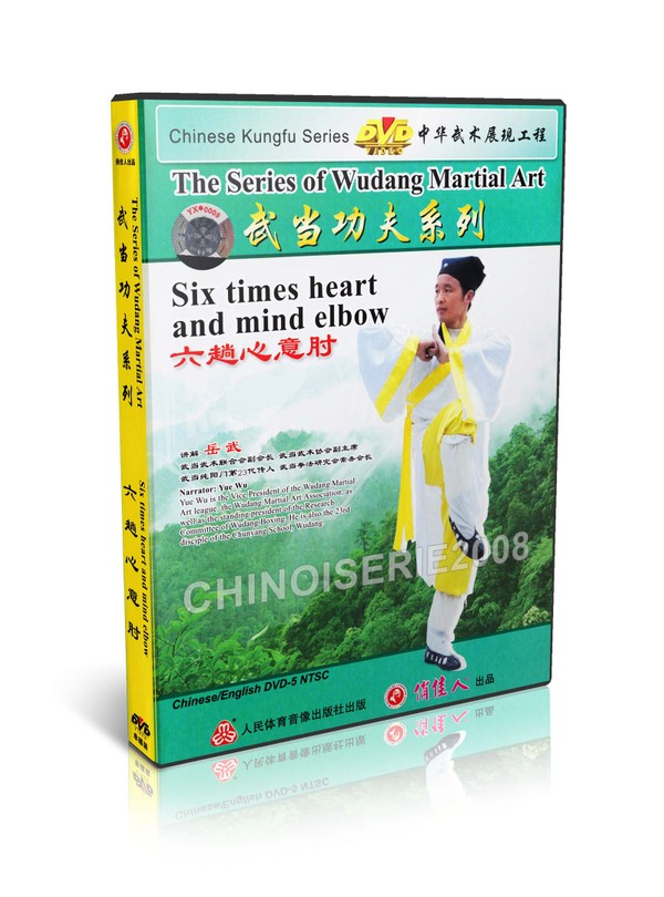 DW133-11 Chinese Kungfu Martial Art Wudang Kungfu 6 times heart & mind elbow - Yue Wu MP4