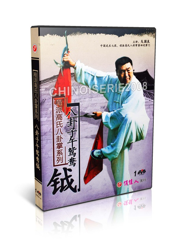 DW204-06 Cheng Style Gao's Bagua Series  - Hou Tian (Acquired) Bagua 64 Palm by Ge Guoliang MP4