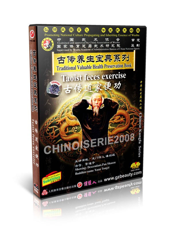 DW137-10 Traditional Taoist Health Qigong - Taoist feces exercise by Xuan Tongzi MP4