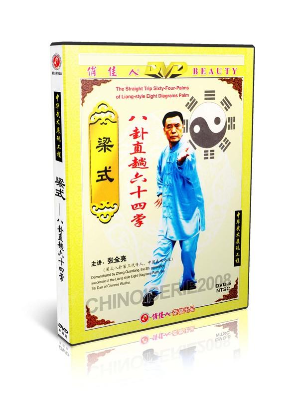 DW033 Liang Style BaGua Series - Ba Gua Strainght Trip 64 Palms by Zhang Quanliang MP4