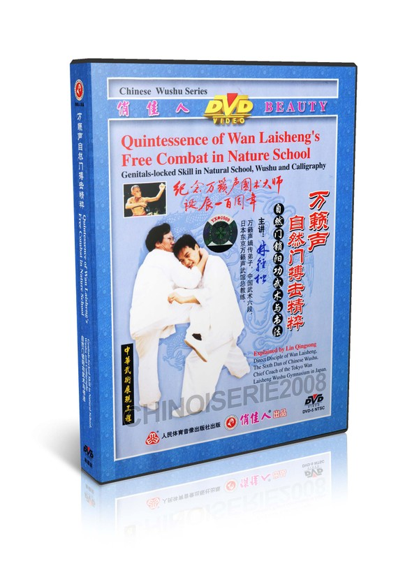 DW091-02 Quintessence Wan Laishen's Free Combat in Nature School No.2 -Lin Qingsong MP4