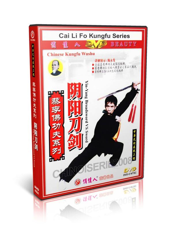 DW053 CaiLiFo Kunfu - Yin-Yang Broadsword VS Sword ( Choy Lee Fu ) by Chen Yongfa MP4
