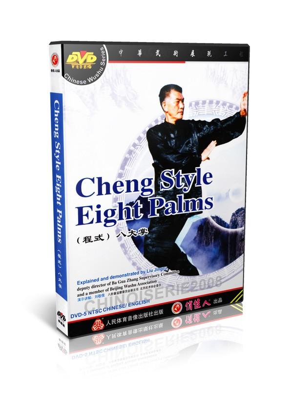 DW112-01 Cheng Style Bagua Zhang Series - ( Ba Gua Zhang ) 8 Palms by Liu Jingru MP4
