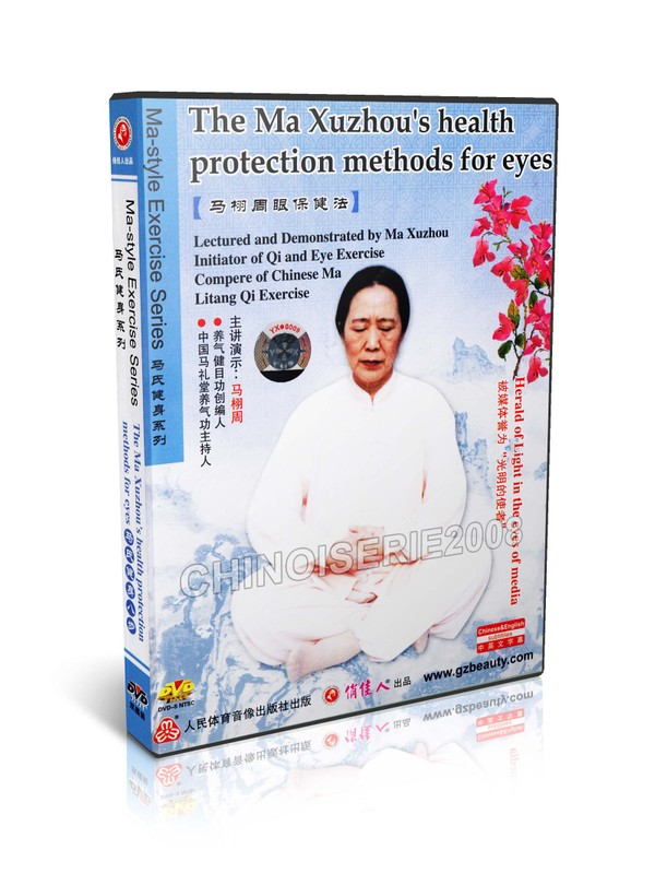 DW147-01 Ma style Qigong Exercise Ma Xuzhou 's Health protection methods for eyes MP4