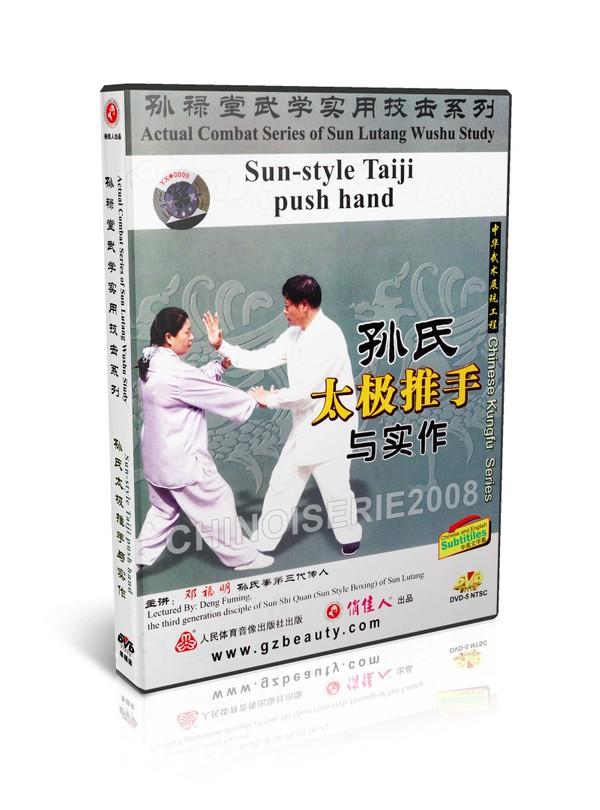 DW134-13 Sun Lutang style Xingyi Series Taichi push hand Actual Combat by Deng Fuming MP4