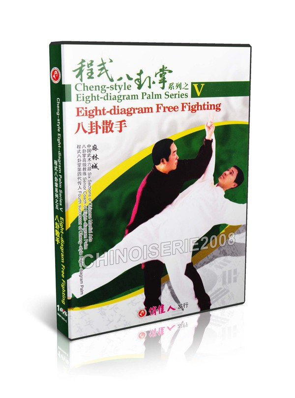 DW180-05 Cheng style bagua 8 diagram Palm Series - Free Fighting by Ma Lincheng DVD