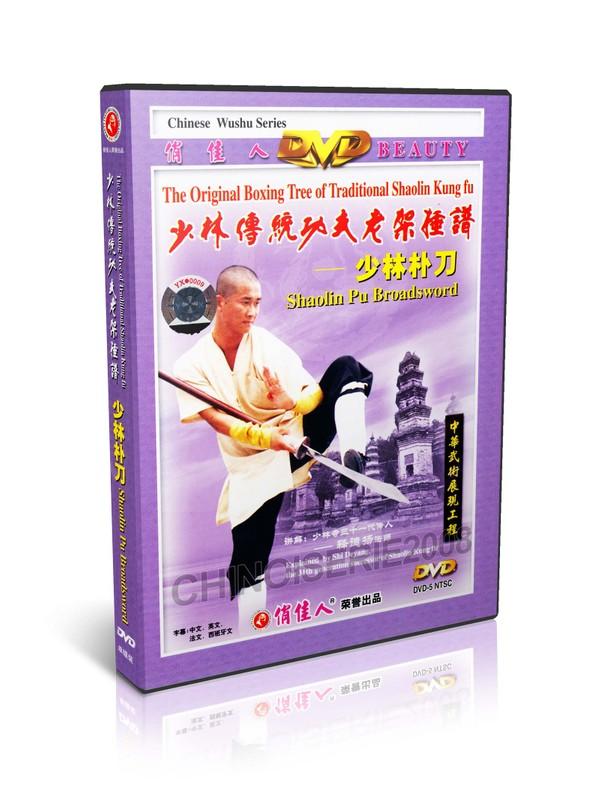 DW081-01 Traditional Shaolin Kungfu Series - Shao Lin Pu Broadsword by Shi Deyang MP4