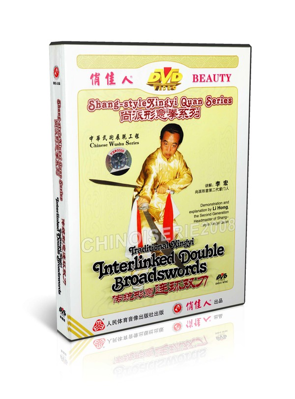 DW107-01 Shang Style Xingyi Quan Series - Interlinked Double Broadswords by Li Hong MP4