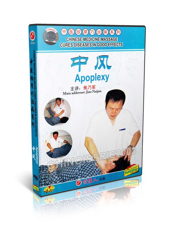 DT052-06 Chinese Medicine Massage Cures Diseases in Good Effects - Apoplexy MP4