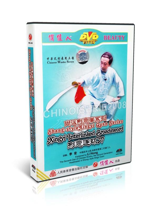 DW107-10 Shang-Style Xingyi Quan Series - Xingyi Interlinked Broadsword by Li Hong MP4