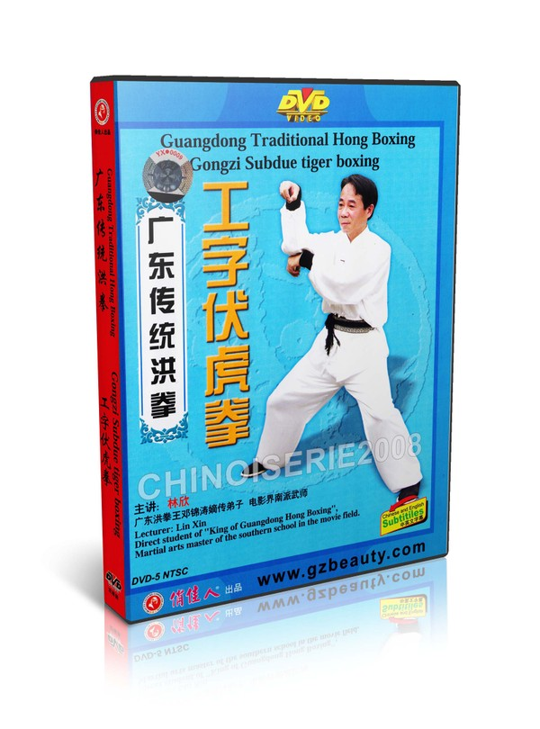 DW128-05 Chinese Kungfu Traditional Hong Boxing Gongzi Subdue Tiger Boxing -Lin Xin MP4
