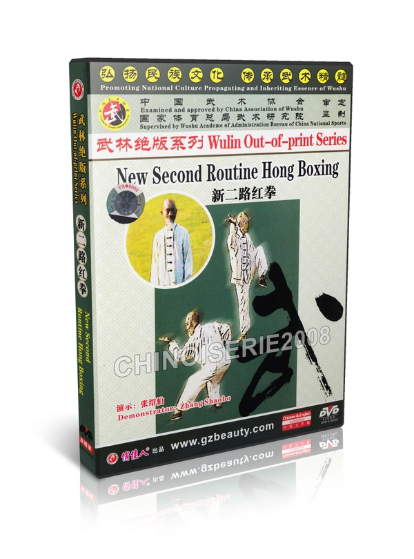 DW146-11 Wulin Out-of-print Series - New Second Routine Hong Boxing by Zhao Shaobo MP4