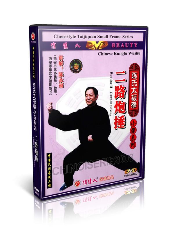 DW074-02 Chen Style Taijiquan Small Frame Routine II (Cannon Boxing ) - Chen Yongfu MP4
