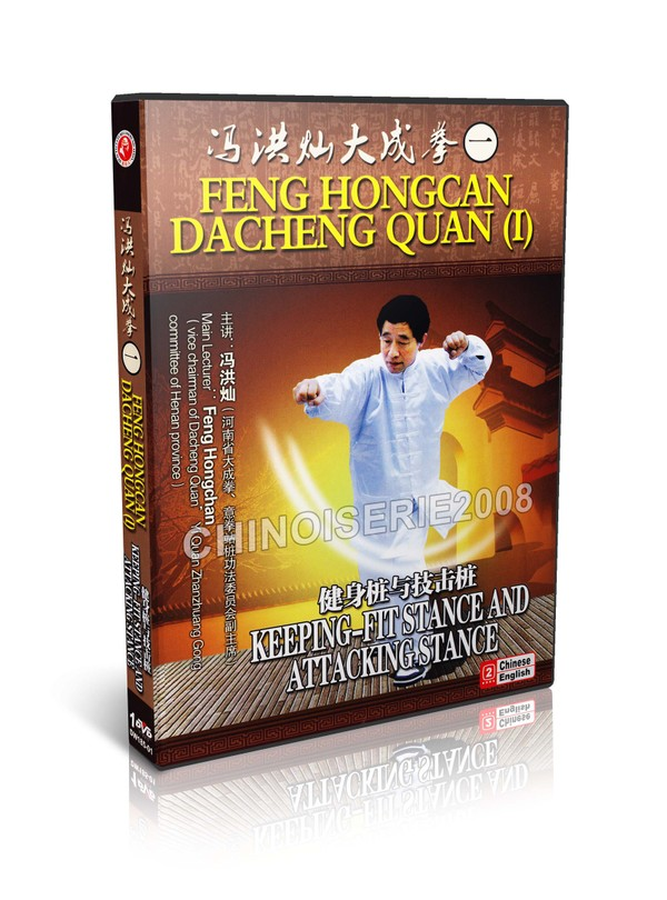 DW185-01 Dacheng Quan (Yi Quan) Keeping fit Stance & Attacking Stance - Feng Hongcan MP4