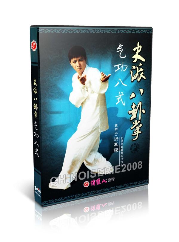 DW182-02 Chinese Kungfu - Shi Style Bagua Palm - QiGong 8 Forms by Hong QiJun MP4