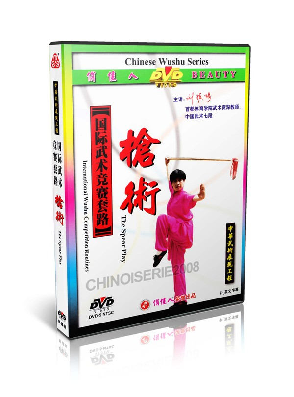 DW021 Chinese Kungfu Series International Wushu Competition Routines Spear Play MP4