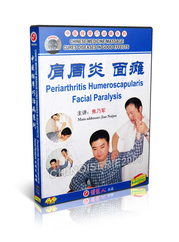 DT052-03 Chinese Medicine Massage - Periarthritis Humeroscapularis Facial Paralysis MP4