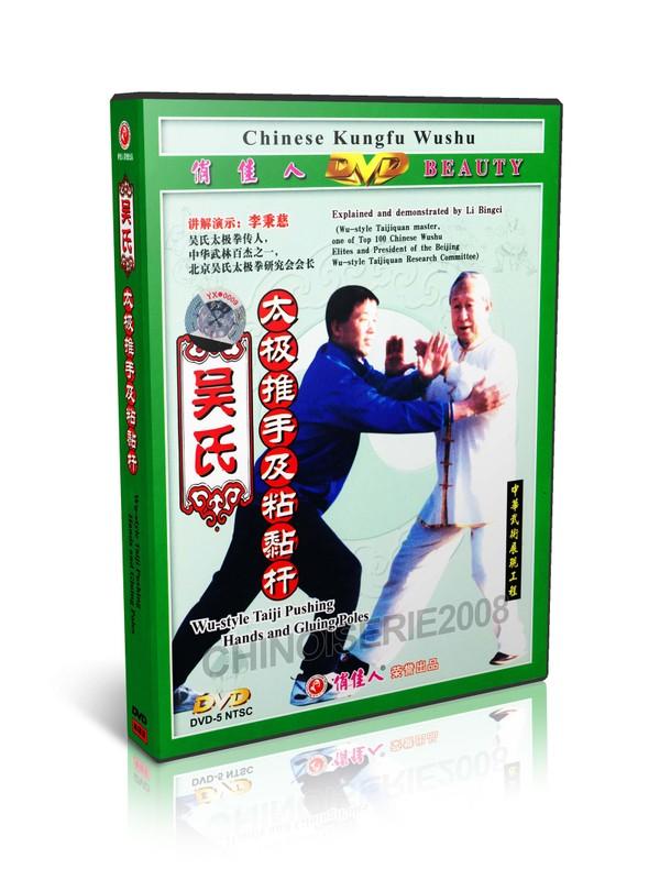 DW078-05 Wu style Taichi Series - Taiji Pushing Hands and Gluing Poles by Li Bingci MP4
