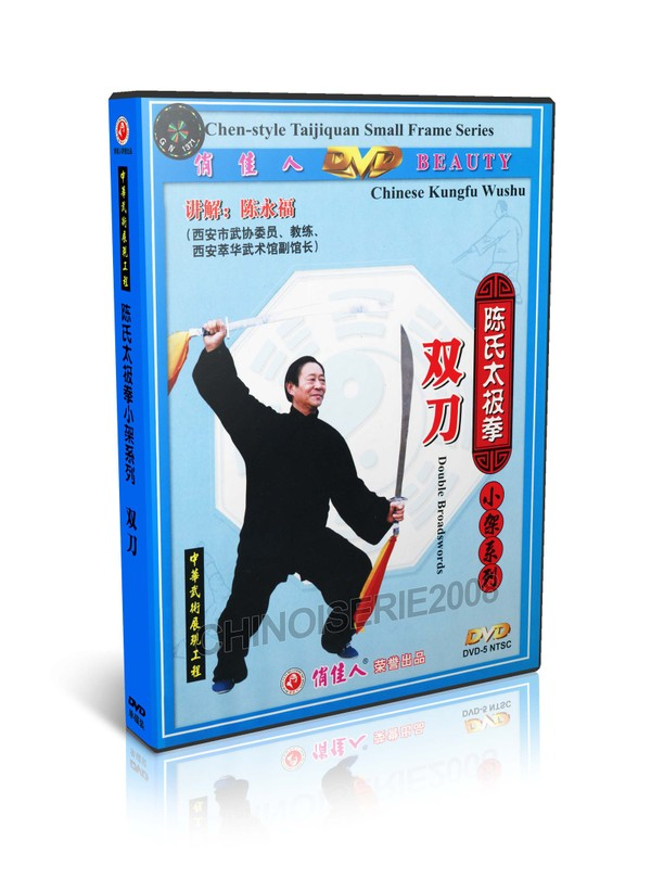 DW074-04 Chen Style Taijiquan - Tai Chi Small Frame Double Broadswords by Chen Yongfu MP4