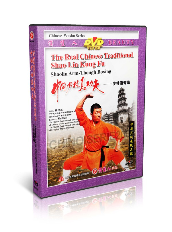 DW083-20 The Real Traditional Shao Lin Kung Fu Shaolin Back through Boxing - Shi Deci MP4