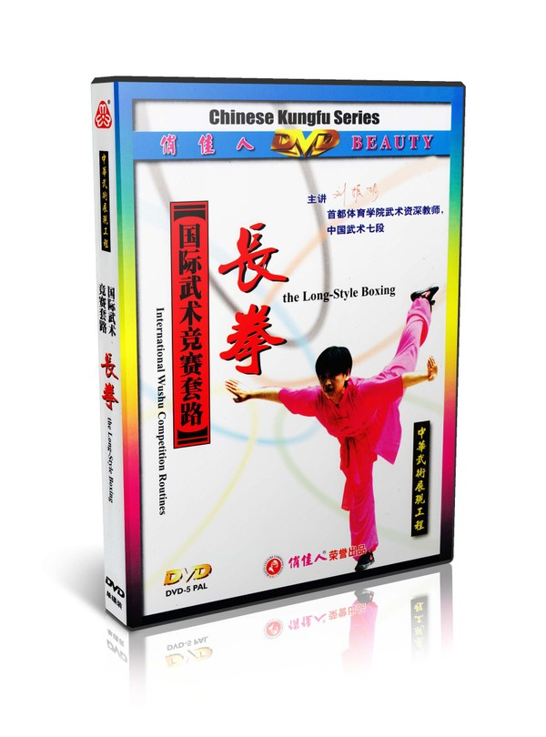 DW019 International Wushu Competition Routines Chuan Quan (The Long Boxing) MP4