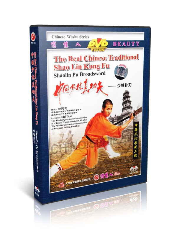 DW083-27 Real Traditional Shaolin Kungfu Series - Shao Lin Pu Broadsword by Shi Deci MP4