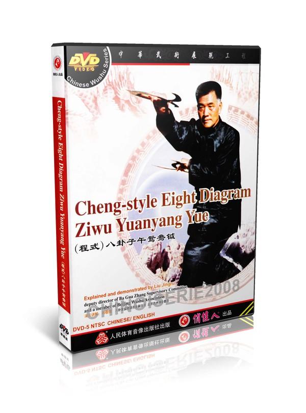 DW112-06 Cheng Style Ba Gua Bagua Zhang - 8 Diagram Ziwu Yuanyang Yue by Liu Jingru MP4