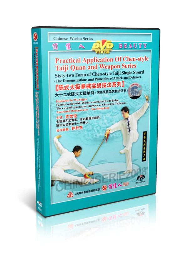 DW089-03 Practical Application Chen Style Tai Chi ( Taijiquan ) Single Sword 62 Form MP4