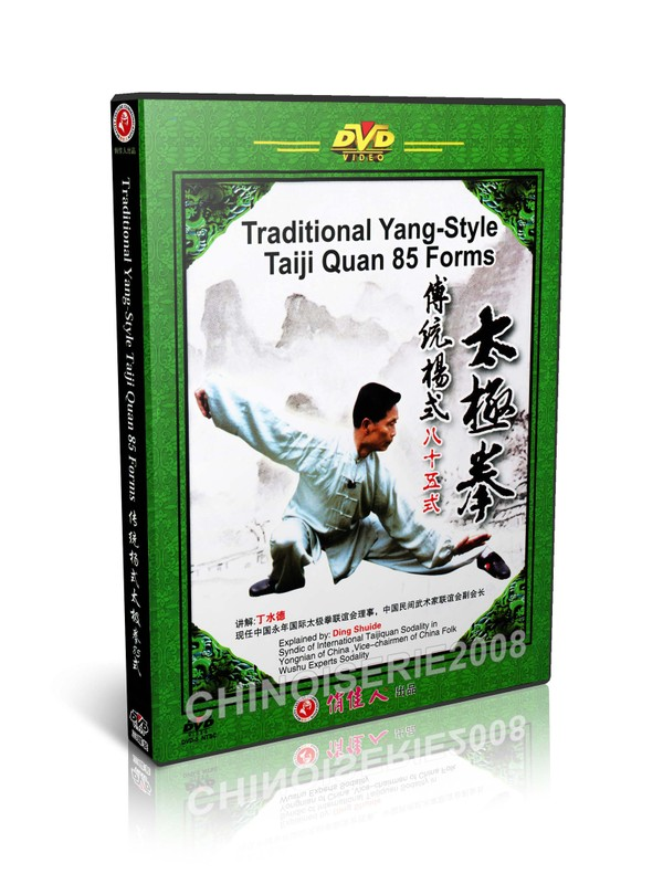 DW129 Traditional Kungfu Yang Style Tai Chi Taijiquan 85 Forms by Ding Deshui MP4