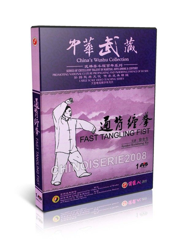 DW214-17 Traditional Kungfu martial arts China Wushu Collection - Fast Tangling Fist MP4