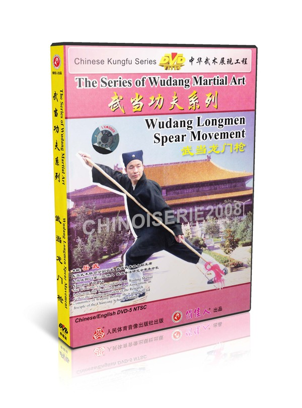 DW133-07 Chinese Kungfu Martial Art - Wudang Series Longmen Spear Movement by Yue Wu MP4