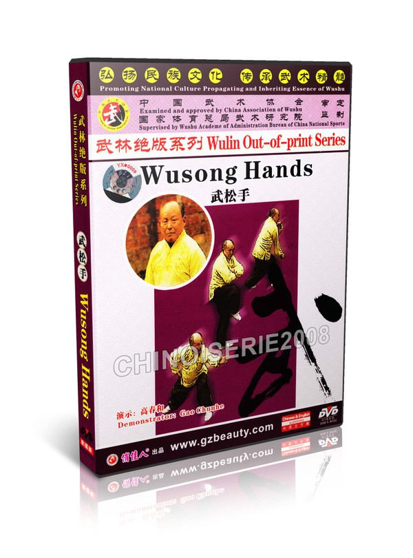 DW146-16 Martial art Wulin Out of print Series - Wusong Hands by Gao Chunhe MP4