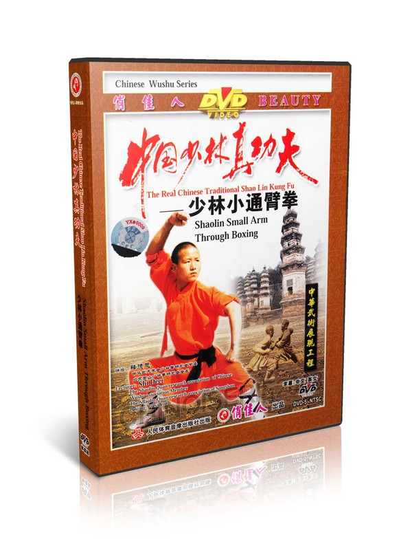 DW083-15 Real Traditional Shaolin Kungfu Series Small Arm Through Boxing by Shi Deci MP4
