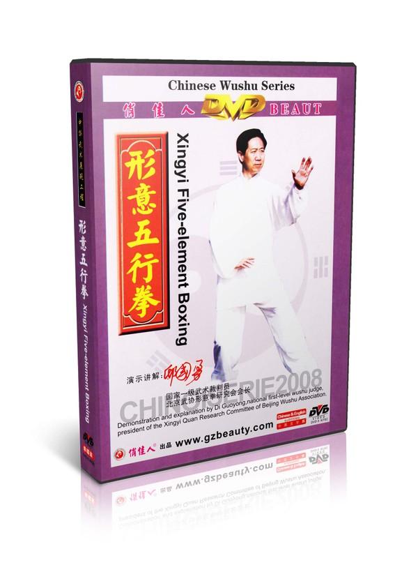 DW079-10 Xingyi Hsing I Quan Series - Xing Yi Five Element Boxing - Di Guoyong MP4
