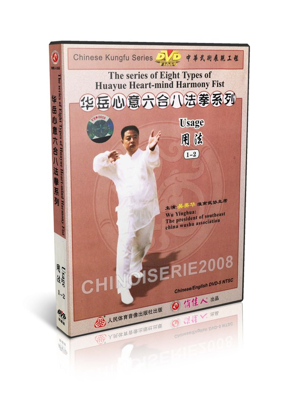 DW131-04 Kungfu Eight Types of Huayue Heart Mind Harmony Fist - Usage by Wu Yinghua MP4