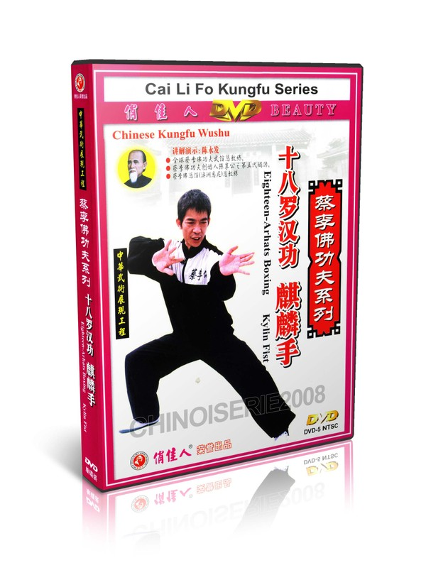 DW052 CaiLiFo Eighteen Arhats Boxing Kylin Fist ( Choy Lee Fu ) by Chen Yongfa MP4