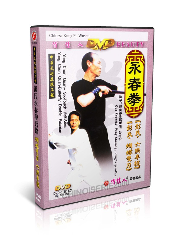 DW005 Chinese Kungfu Yong Chun Quan Series Six Touch Half Stick Butterfly Falchion MP4