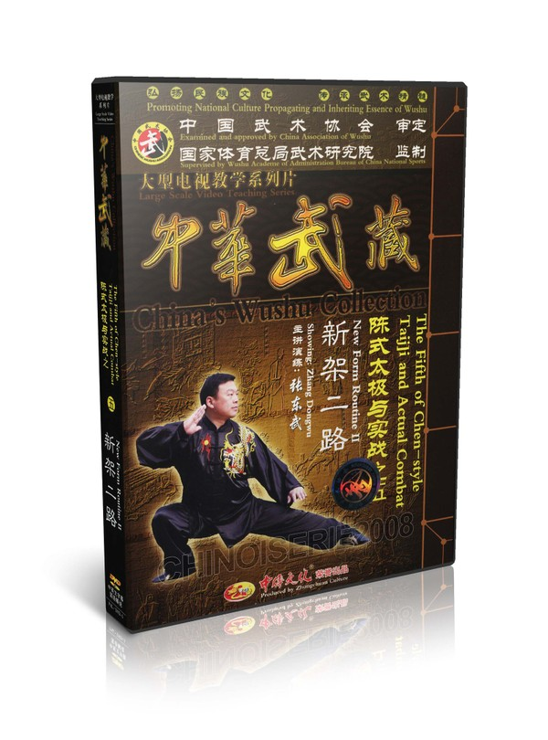 ZDW-05 Chen Style Taichi and Actual Combat - New Form routine II by Zhang Dongwu MP4