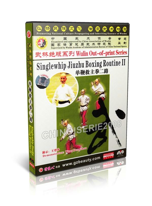 DW146-03 Wulin Out of print - Singlewhip Jiuzhu Boxing Routine II by Wang Dengzhou MP4