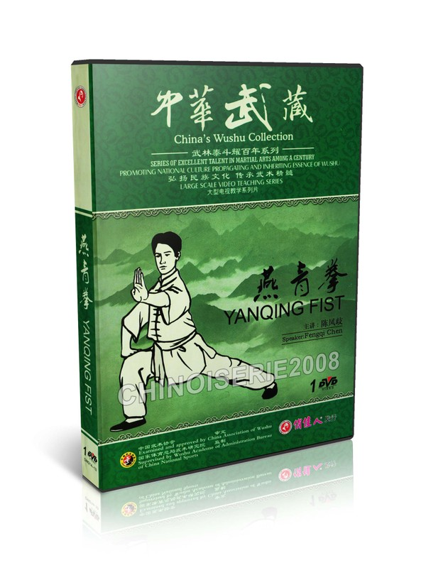 DW214-13 Traditional Kungfu martial arts China's Wushu Collection - Yanqing Fist MP4