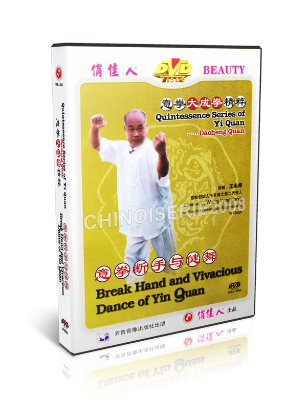 DW109-01 Da cheng Quan - Break Hand And Vivacious Dance Of Yi Quan by Wang Yongxiang MP4