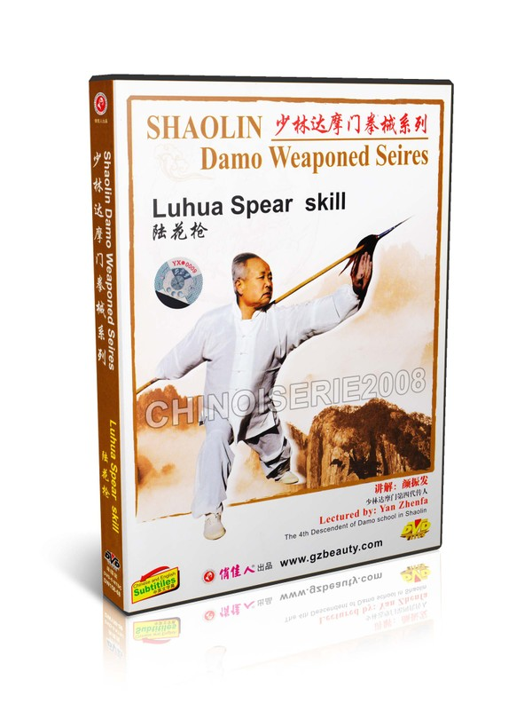 DW158-08 Shao Lin Kunfu Shaolin Damo Weaponed Series Luhua Spear Skill by Yan Zhenfa MP4
