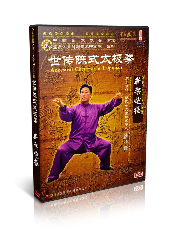 DWQL109 Chen Style Tai chi Collection Series - Taiji New Frame Punch Chen Xiaowang MP4