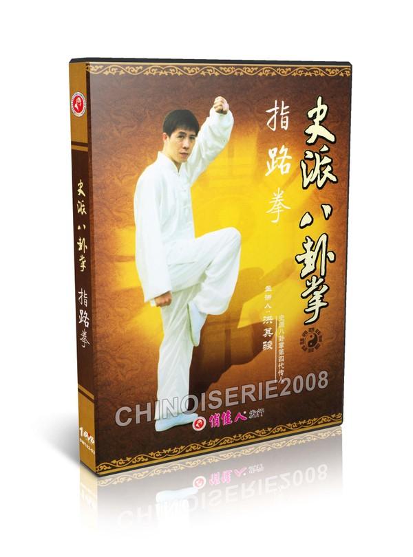 DW182-03 Chinese Kungfu Shi Style Bagua Palm - Road Directing (Zhi Ru) by Hong QiJun MP4